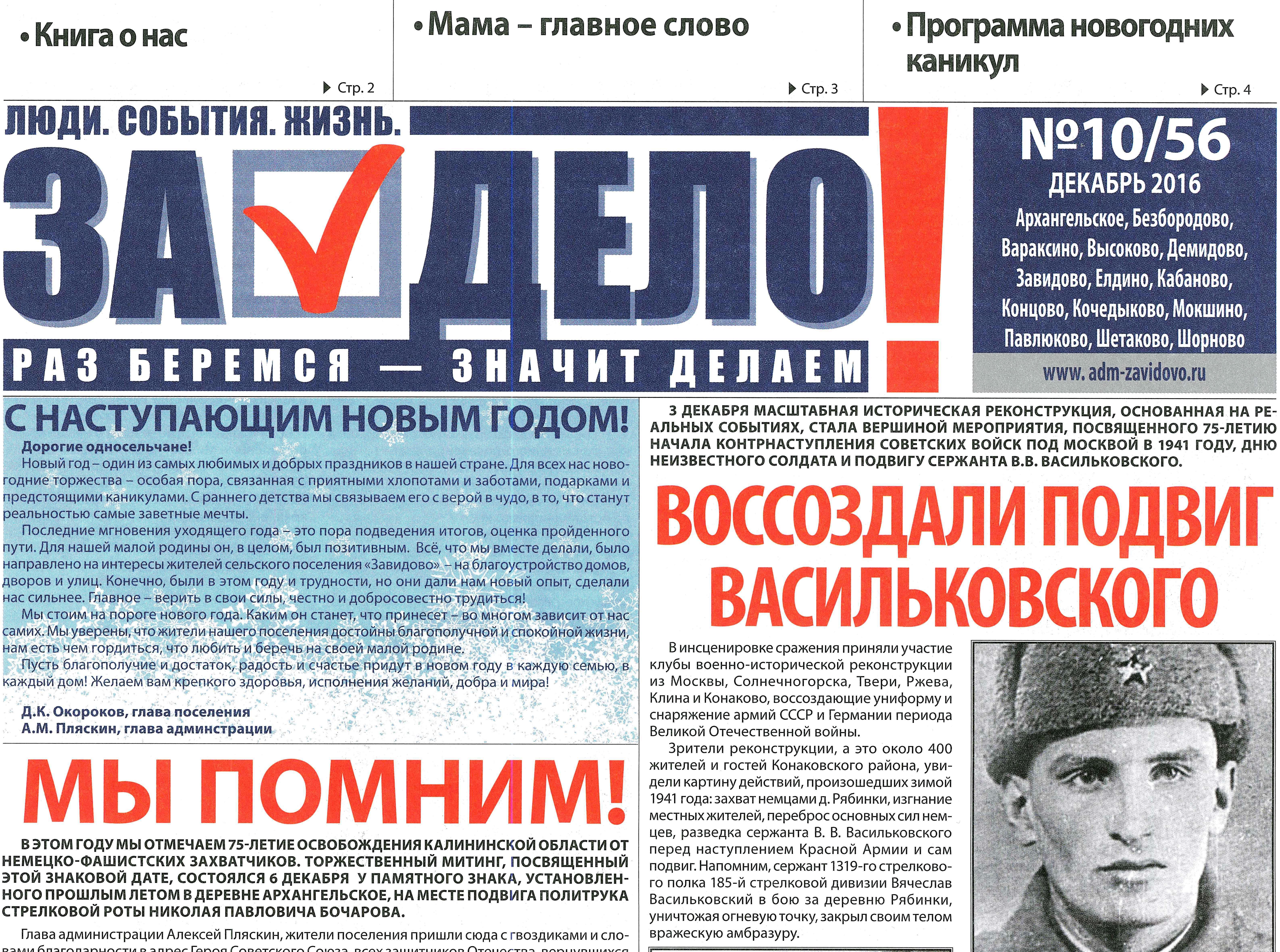 Предновогодний номер газеты «За дело!» уже на нашем сайте.