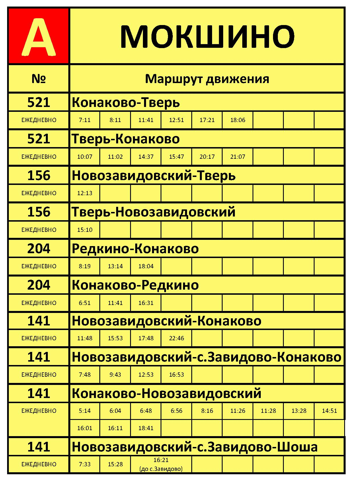 Новое расписание автобусов от остановки ЖК «Завидово»